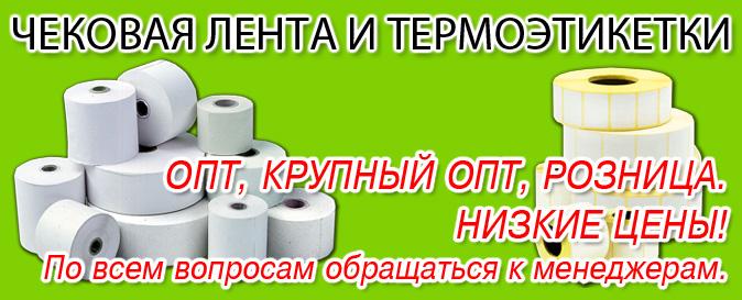Чековая лента и термоэтикетка