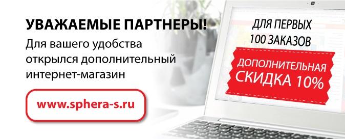Дополнительный сайт для заказов: www.sphera-s.ru
